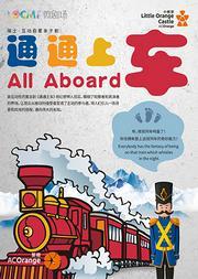 【小橙堡微剧场】瑞士火车旅行全家互动剧《通通上车》