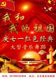 """""""庆七一""""红色经典大型音乐舞蹈—《我和我的祖国》"""