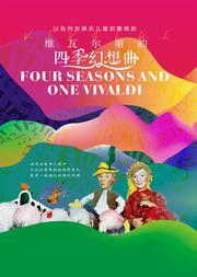 【小橙堡微剧场】以色列古典乐儿童启蒙偶剧《维瓦尔第的四季幻想曲》