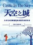 《天空之城》久石讓·宮崎駿動漫經典音樂作品演奏會
