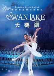 俄罗斯芭蕾国家极速赛车芭蕾舞《天鹅湖》