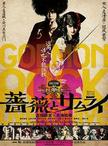 日本剧团·新感线GEKI CINE系列戏剧影像《蔷薇与武士》