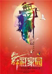 中央民族歌舞团《舞彩家园》