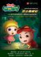 【大演时代】官方正版授权亲子动漫舞台剧《猪猪侠之仙豆传奇》