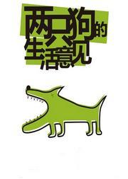 孟京輝經典戲劇作品《兩只狗的生活意見》