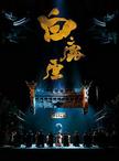中国话剧年度力作 陈忠实满意版本 陕西人民艺术剧院《白鹿原》