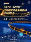音乐之声·龙声华韵-经典电影金曲系列作品视听音乐会