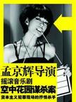 孟京辉戏剧作品 摇滚音乐剧《空中花园谋杀案》
