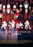 杨丽萍作品大型多媒体舞台剧《平潭映象》