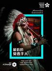 《最后的莫西干人——亚历桑德罗印第安音乐品鉴会》