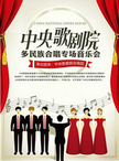 《中央歌剧院多民族合唱专场音乐会》