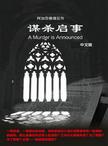 阿加莎推理巨作《谋杀启事》2019经典中文版