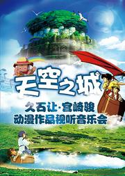 天空之城—久石让·宫崎骏动漫作品视听钢琴音乐会