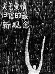 孟京辉最新戏剧作品《关于爱情归宿的最新观念》