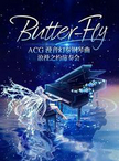 Butter-Fly——ACG 漫音幻奏钢琴曲浪漫之约演奏会