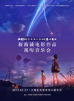 """""""动漫原声带""""之时光邮差—新海诚电影作品视听音乐会"""