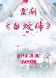 长安大戏院6月7日 京剧《白蛇传》