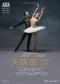 【高清放映】英国皇家芭蕾舞团高清影像呈现 《天鹅湖》 Swan Lake
