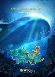 3D多媒體海洋歷險科幻音樂劇 《海底兩萬里》