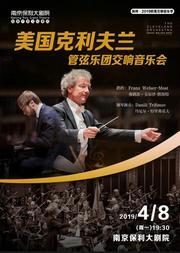 弗朗茨·威尔瑟-莫斯特与美国克利夫兰管弦乐团音乐会