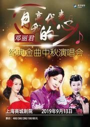 华艺星空·月亮代表我的心邓丽君经典金曲中秋演唱会