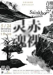 Sainkho Kosmos珊蔻与乐队:《赤裸的灵魂》音乐会