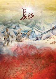 国家大剧院歌剧节·2019/献礼新中国成立70周年:国家大剧院原创中国史诗歌剧《长征》