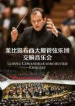 安德里斯·尼尔森斯&莱比锡布商大厦管弦乐团上海音乐会