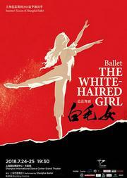献礼新中国成立70周年 上海芭蕾舞团芭蕾舞剧《白毛女》