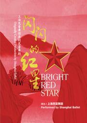 献礼新中国成立70周年 上海芭蕾舞团芭蕾舞剧《闪闪的红星》