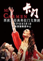 西班牙经典弗拉门戈舞剧《卡门》 Mi Carmen Flamenca