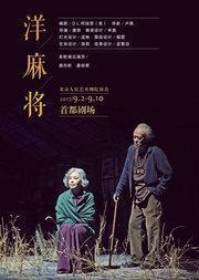 北京人民艺术剧院演出 话剧:《洋麻将》