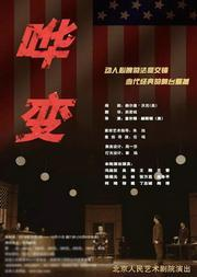 北京人民艺术剧院演出 话剧:《哗变》