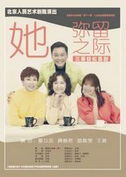北京人民藝術劇院《她彌留之際》