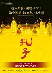 中国歌剧舞剧院舞剧《孔子》交响乐队版