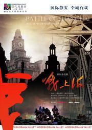 原创杂技剧《战上海》 上海杂技团制作出品