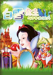 大型奇幻多媒体儿童剧《白雪公主》