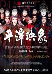 第四届天桥·华人春天艺术节 杨丽萍作品大型多媒体舞台剧《平潭映象》