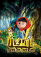 大型多媒体励志互动儿童剧《小红帽》