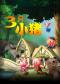 大型多媒体奇幻互动儿童剧《三只小猪》