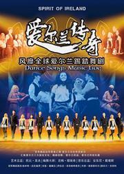 风靡全球爱尔兰踢踏舞剧《爱尔兰传奇》