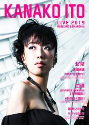 伊藤香奈子北京演唱会