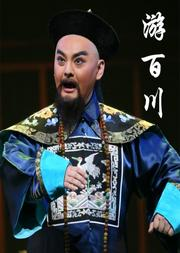 长安大戏院7月5-6日新编大型古装京剧《游百川》
