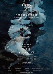 巴黎歌剧院芭蕾舞团——舞剧《天鹅湖》