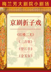 京剧折子戏《红楼二尤》《三击掌》《望江亭》《将相和》
