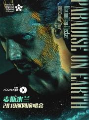"""【万有音乐系】《""""Paradise on Earth""""麦斯米兰2019巡回演唱会》--上海站"""