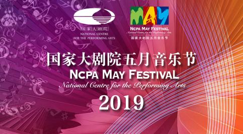 2019国家大剧院五月音乐节