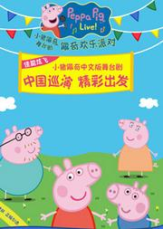 佳能炫飞•2019英国正版引进《小猪佩奇舞台剧-佩奇欢乐派对》中文版