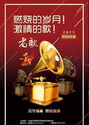 芳华《燃烧的岁月激情的歌》------建国七十年经典歌曲演唱会
