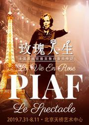 法国原版琵雅芙舞台音乐传记 《玫瑰人生》